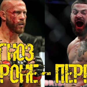 Прогноз на бой Дональд Серроне - Майк Перри UFC Fight Night 139 10.11.2018