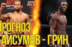 Прогноз на бой Майрбек Тайсумов — Дезмонд Грин 15.09.2018 UFC Moscow