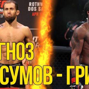 Прогноз на бой Майрбек Тайсумов - Дезмонд Грин 15.09.2018 UFC Moscow