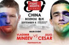 Прямая трансляция турнира Fight Nights Global 89