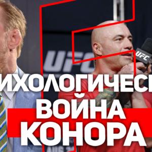 Трешток Конора Макгрегора в UFC