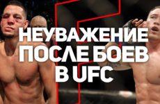 Выходки бойцов до боя. Неуважение после боя в UFC ММА