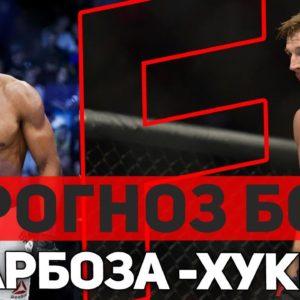 ПРОГНОЗ НА БОЙ ЭДСОН БАРБОЗА - ДЭН ХУКЕР UFC ON FOX