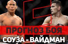 ПРОГНОЗ НА БОЙ КРИС ВАЙДМАН — РОНАЛДО «ЖАКАРЕ» СОУЗА UFC 230