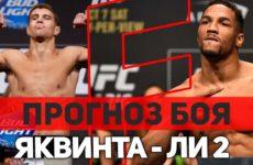 ПРОГНОЗ НА РЕВАНШ  ЭЛ ЯКВИНТА — КЕВИН ЛИ  UFC ON FOX 31