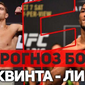 ПРОГНОЗ НА РЕВАНШ  ЭЛ ЯКВИНТА - КЕВИН ЛИ  UFC ON FOX 31