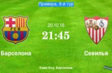 Прямая трансляция Барселона — Севилья. Футбол. Ла Лига. 20.10.18