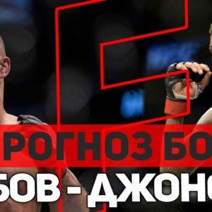 ПРОГНОЗ НА БОЙ АРТЕМ ЛОБОВ - МАЙКЛ ДЖОНСОН UFC FN 138