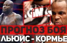 ПРОГНОЗ НА БОЙ ДАНИЭЛЬ КОРМЬЕ — ДЕРРИК ЛЬЮИС UFC 230