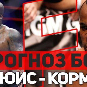 ПРОГНОЗ НА БОЙ ДАНИЭЛЬ КОРМЬЕ - ДЕРРИК ЛЬЮИС UFC 230