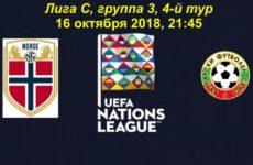 Прямая трансляция Норвегия — Болгария. Футбол. Лига Наций. Лига C. 16.10.18