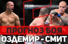 ПРОГНОЗ НА БОЙ ВОЛКАН ОЗДЕМИР — ЭНТОНИ СМИТ UFC FN 138