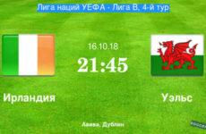 Прямая трансляция Ирландия — Уэльс. Футбол. Лига Наций. Лига B. 16.10.18