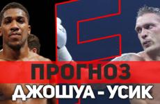 Прогноз и обзор на бой Александр Усик — Энтони Джошуа