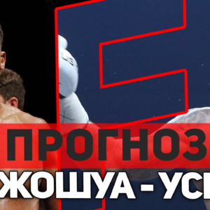 Прогноз и обзор на бой Александр Усик - Энтони Джошуа