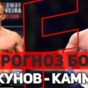 ПРОГНОЗ НА БОЙ МИША ЦИРКУНОВ - ПАТРИК КАММИНС UFC FIGHT NIGHT 138