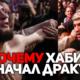 Почему Хабиб начал драку после боя с Макгрегором на UFC 229