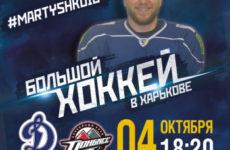 Прямая трансляция Динамо Харьков — Донбасс. Хоккей. УХЛ.