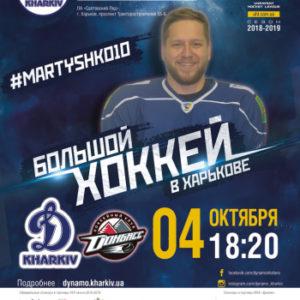 Прямая трансляция Динамо Харьков - Донбасс. Хоккей. УХЛ.
