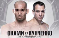 Стало известно, что Алексей Кунченко будет драться с Юшином Оками на UFC