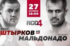 Прямая трансляция RCC 4: Иван Штырков — Фабио Мальдонадо