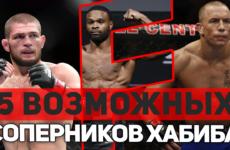 5 потенциальных соперников для чемпиона легкого веса Хабиба Нурмагомедова