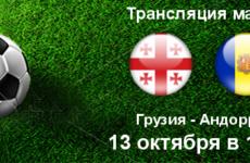 Прямая трансляция Грузия — Андорра. Футбол. Лига Наций. Лига D. 13.10.18