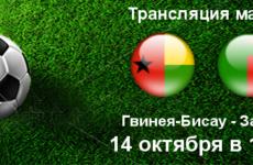 Прямая трансляция Гвинея-Биссау — Замбия. Футбол. Квалификация Кубка Африканских наций. 14.10.18