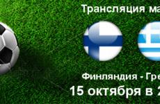 Прямая трансляция Финляндия — Греция. Футбол. Лига Наций. Лига С. 15.10.18