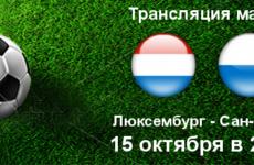 Прямая трансляция Люксембург — Сан-Марино. Футбол. Лига Наций. Лига D. 15.10.18