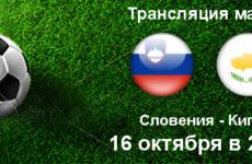 Прямая трансляция Словения — Кипр. Футбол. Лига Наций. Лига C. 16.10.18