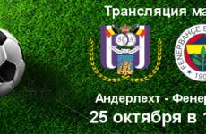 Прямая трансляция Андерлехт — Фенербахче. Футбол. Лига Европы 18/19. 25.10.18