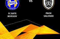 Прямая трансляция БАТЭ — ПАОК. Футбол. Лига Европы 18/19.
