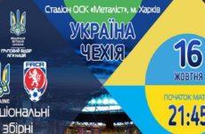 Прямая трансляция Украина — Чехия. Футбол. Лига Наций. Лига B. 16.10.18