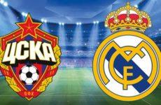 Прямая трансляция ЦСКА — Реал Мадрид. Футбол. Лига Чемпионов 18/19.