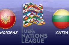 Прямая трансляция Литва — Черногория. Футбол. Лига Наций. Лига С. 14.10.18.