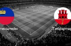 Прямая трансляция Гибралтар — Лихтенштейн. Футбол. Лига Наций. Лига D