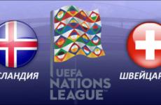 Прямая трансляция Исландия — Швейцария. Футбол. Лига Наций. Лига А. 15.10.18