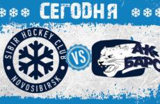 Прямая трансляция Сибирь — АК Барс. Хоккей. КХЛ.
