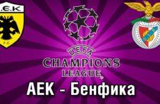 Прямая трансляция АЕК (U-19) — Бенфика (U-19). Футбол. Юношеска Лига Чемпионов 18/19.