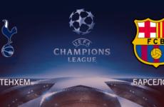 Прямая трансляция Тоттенхэм — Барселона. Футбол. Лига Чемпионов 18/19.