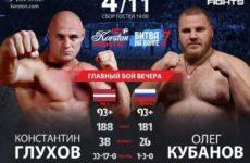 Результаты турнира «Битва на Волге 7»: Олег Кубанов — Константин Глухов