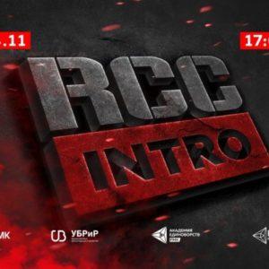 Прямая трансляция RCC Intro 2: Павел Гордеев – Артур Лима