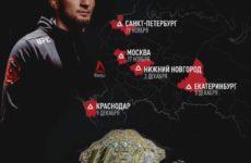 Хабиб Нурмагомедов рассказал, в каких городах побывает его пояс в рамках акции с Reebok