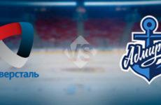 Прямая трансляция Северсталь — Адмирал. Хоккей. КХЛ. 12.11.18