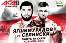 Довлетджан Ягшимурадов проведет защиту титула против Карола Селински на ACA 92