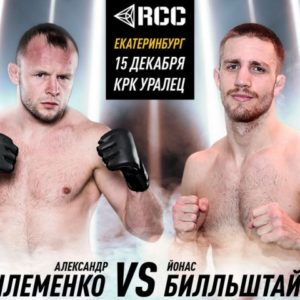 Результаты турнира RCC 5: Александр Шлеменко - Йонас Билльштайн
