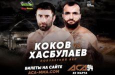 ACA 94: Мухамед Коков сразится с Магомедрасулом Хасбулаевым