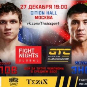 Fight Nights Global 91: Результаты турнира