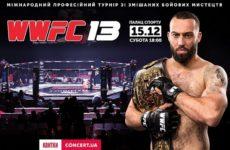 Прямая трансляция WWFC 13: Роман Долидзе — Михаил Пастернак